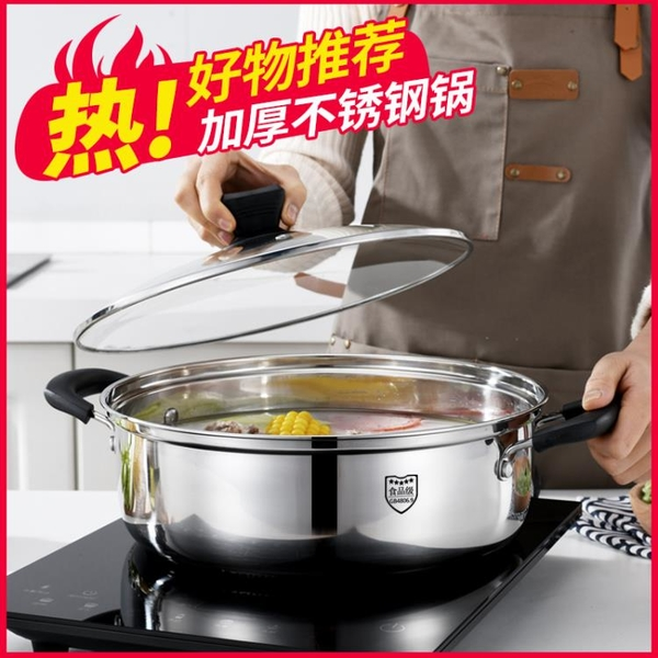 加厚不銹鋼火鍋鍋家用火鍋盆多功能蒸煮煲湯鍋燃氣電磁爐專用鍋具 「雙11狂歡購」