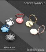 手機360旋轉創意超薄引磁片指環扣支架多功能粘貼式金屬鐵片個性 智聯