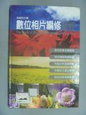 【書寶二手書T4/電腦_YDU】數位相片編修聖經_原價860_施威銘研究_附光碟