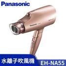 Panasonic國際牌 雙電壓奈米水離子吹風機 EH-NA55-PN
