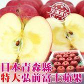 【果之蔬】日本青森縣特(弘前)大富士蘋果X1顆(每顆約270g±10%)