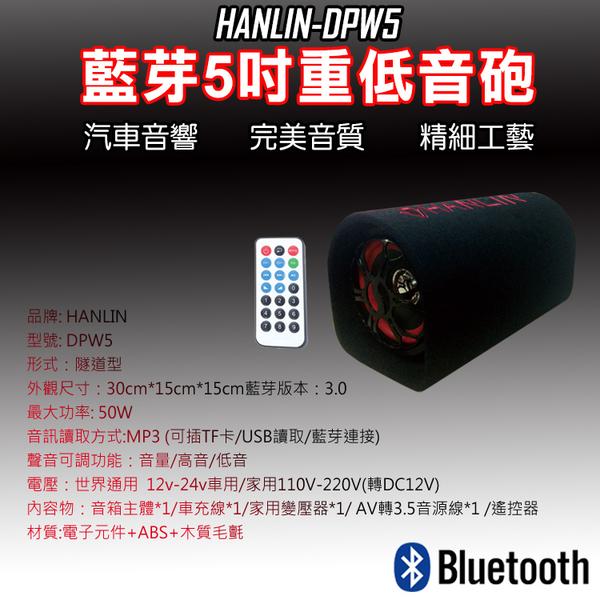 【全館折扣】 隧道式 藍芽5吋重低音砲 HANLIN DPW5 汽車家用 打怪 K歌 街舞 電視擴大機 機車音響