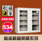 【534公升】收藏家 AXH-580 左右雙門大型電子防潮櫃箱 高乘載系列 (透明門) 屮Z7