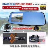 飛樂PhiloPV368S 4.3吋 前後雙鏡 可旋轉鏡頭270度 安全預警行車紀錄器 雙鏡版 送16G記憶卡+小米燈