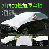 汽車車衣車罩防曬防雨隔熱四季通用自動半罩小車遮陽罩防曬罩外套 ATF 618促銷