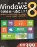 二手書R2YB2012年11月初版《跟我學Windows 8 全新介面一試就上手