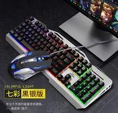 機械鍵盤 游戲鍵盤滑鼠套裝外接 筆記本電腦金屬機械手感有線鍵鼠套【限時八折嚴選鉅惠】