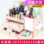 藍格子 創意大號抽屜式木制桌面化妝品收納盒 化妝盒 收納置物架需組裝(全館滿1000元減120)