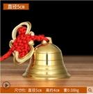 風鈴銅鈴鐺掛件風鈴掛飾純銅招財擺件平安客廳家居門飾工藝裝飾品 新品