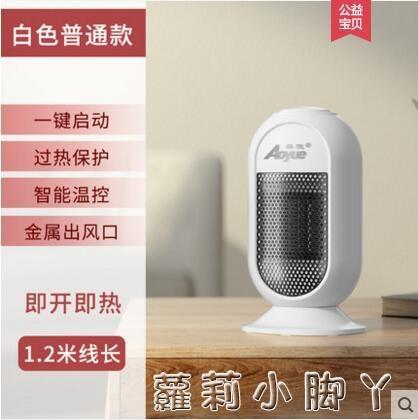 奧悅迷你暖風機小型家用電暖風節能靜音辦公室宿舍桌面速熱取暖器   蘿莉小腳丫