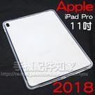 【TPU】Apple蘋果 iPad Pr...