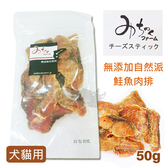 PetLand寵物樂園《日本Michi》無添加自然派 - 鮭魚肉排 50g / 犬貓用 / 寵物零食