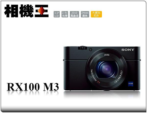 ★相機王★Sony RX100 III〔RX100M3 RX100 M3〕公司貨 送電池+相機包 2/9止