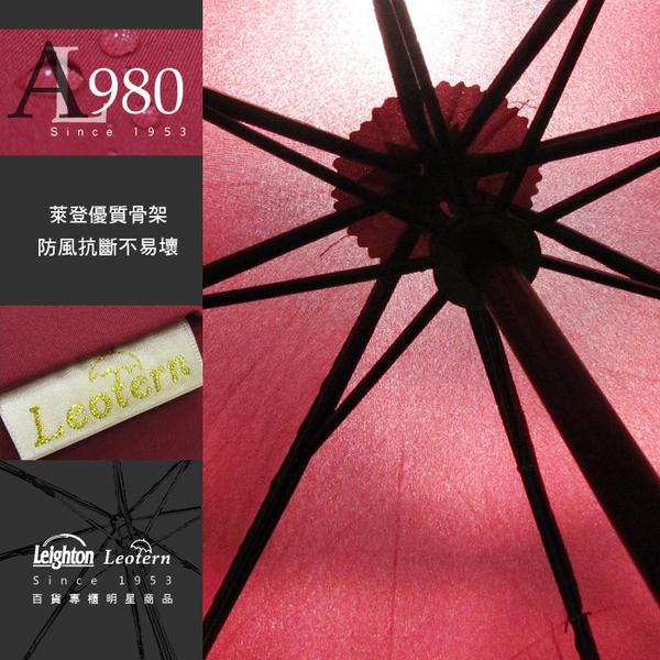 雨傘 萊登傘 防撥水 超大傘面 可遮三人 123cm自動傘 防風抗斷 鐵氟龍 Leotern 尊爵深黑