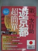 【書寶二手書T9/旅遊_ZAR】第一次自助遊京都超簡單_行遍天下記者群