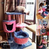 貓跳臺貓爬架貓窩貓跳臺日本出口劍麻貓爬架貓樹貓窩粉色貓玩具貓跳臺jy快速出貨下殺75折