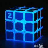 魔方 Z版三階魔方夜光魔方三階二階四階魔方透明專業順滑益智玩具 【全館九折】