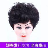 頭頂補髮塊短捲髮遮白髮劉海片真人髮增髮量女蓬鬆自然隱形假髮片 FF3292【衣好月圓】