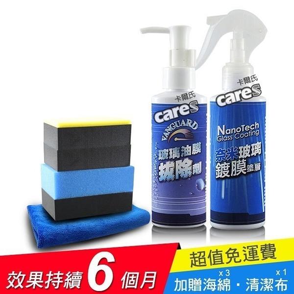 Nano卡爾氏Cares 奈米玻璃專業用除油及鍍膜塗層套組/鍍膜/潑水/除油膜