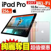 APPLE iPad Pro 10.5吋 WIFI 256GB 贈多功能摺疊桌+側翻站立皮套 平板電腦 24期0利率 免運費