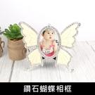 【促銷】珠友官方獨賣 GB-50132 鑽石蝴蝶相框/立式相框/桌上型相框/相框擺飾