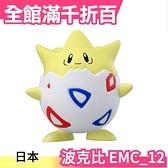 日本【波克比 EMC_12】Takara Tomy 波克比 公仔 模型 pokemon 寶可夢【小福部屋】