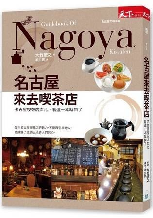 名古屋來去喫茶店:名古屋喫茶店文化,看這一本就夠了