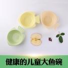 寶寶碗餐具防摔卡通可愛玉米非塑膠家用吃飯大魚碗