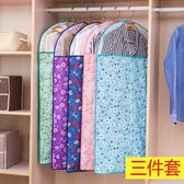 套衣服的防塵套加長款大衣西裝掛式袋子家用收納透明防灰塵遮塵罩