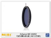 NISI 耐司 PRO Nano Enhance ND-VARIO 可調 增豔 減光鏡 58mm(5至9檔減光) 58