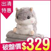 ✿現貨 快速出貨✿【小麥購物】 倉鼠抱枕毯  空調毯 抱枕毯 毯子絨毛玩偶 【C194】