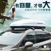 汽車車頂行李箱SUV車載旅行箱架銳界漢蘭達比亞迪s7哈佛專用橫桿igo  潮流前線