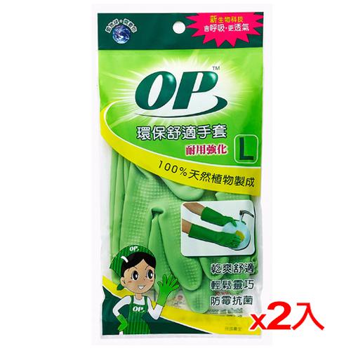★2件超值組★OP 環保舒適手套-耐用一般型(L)【愛買】