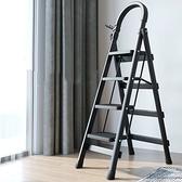 梯子家用摺疊室內樓梯人字梯多功能加厚升降鋁合金五步梯伸縮爬梯 【端午節特惠】