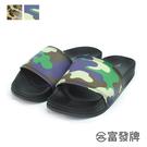 【富發牌】人氣迷彩豹紋拖鞋-豹紋/迷彩 FBS060