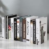 裝飾書 現代北歐簡約假書仿真書客廳家居店鋪裝飾品擺件道具書殼擺設【快速出貨八折下殺】