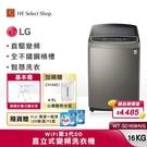 【3大豪禮加碼送】LG樂金 WT-SD169HVG 洗衣機 16公斤 直立式 第3代DD洗衣機