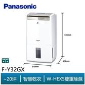 【限時優惠+24期0利率】PANASONIC 國際 16公升 除濕高效型 除濕機 F-Y32GX