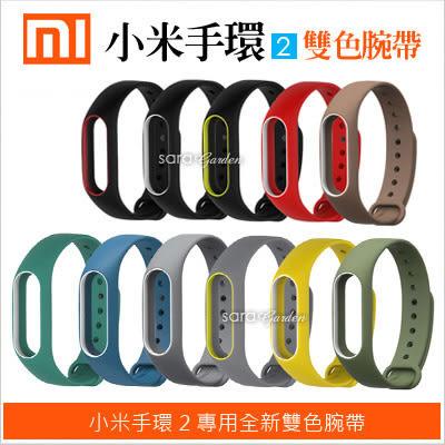 小米手環2 雙色 腕帶 運動 智慧 手環 錶環 手錶 錶帶 替換