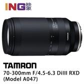 【預購】TAMRON 70-300mm F/4.5-6.3 DiIII RXD A047 Sony E 俊毅公司貨 騰龍 全幅無反