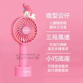 〔小禮堂〕美樂蒂 造型手持電風扇附腕繩《粉.趴姿》立扇.隨身扇.電風扇 4710810-64997