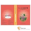 小提琴譜-悠然小提琴獨奏曲集3伴奏譜第一...