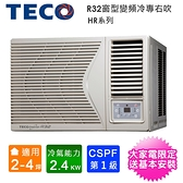 TECO東元2-4坪一級R32變頻冷專右吹窗型冷氣 MW22ICR-HR~含基本安裝+舊機回收