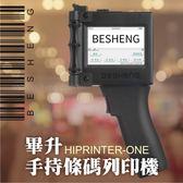 【預購】畢升手持條碼列印機 HIPRINTER-ONE 製造日期 小型全自動 QR code 行動列印