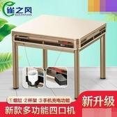 上海品牌麻將機全自動新款多功能餐桌兩用四口過山車靜音棋牌桌 NMS小明同學220V