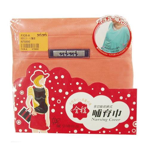 【奇買親子購物網】妮妮NiNi 多功能哺乳巾-斗篷款FX26-A