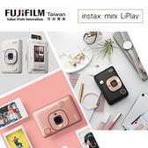 【新品上市】FUJIFILM instax Mini Liplay 數位 相印拍立得  公司貨 保固一年