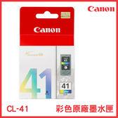 CANON 原廠彩色墨水匣 CL-41 原裝墨水匣 墨水匣 印表機墨水匣