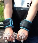 沙袋綁腿負重跑步訓練運動健身裝備隱形男女學生兒童腳腿部手沙包  蓓娜衣都