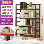 鋼木書架 書架落地架子置物架鋼木兒童書櫃簡約家用客廳簡易貨架多層儲物架T